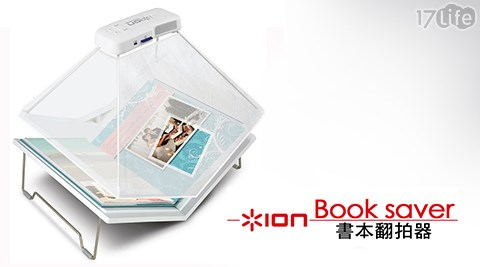 Ion Audio-Boo17life linek Saver書本翻拍器(全新福利品)