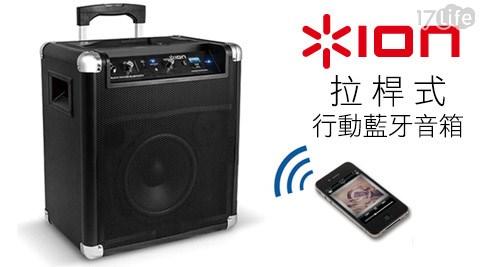 Ion Audio-拉桿式行動藍牙音箱