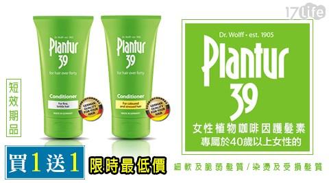 平均最低只要140元起(含運)即可享有德國【Plantur 39】女性植物咖啡因護髮素(染燙/細軟)(短效期品)1支/2支/3支,享買一送一優惠!