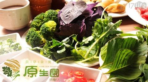 原生園食草汆燙鍋-全時段吃到飽通用套券