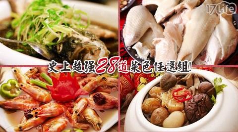 猴幸福-28道年菜