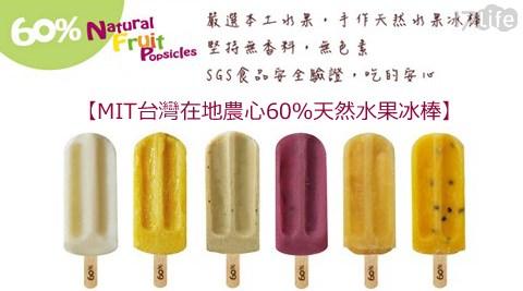MIT台灣在地農心60%天然水果冰棒