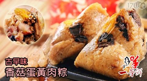 端午/蘋果日報/評比/cp值/凍漲/ 荷葉/一等鮮/古早味/香菇/蛋黃/肉粽/肉粽/粽/北部粽
