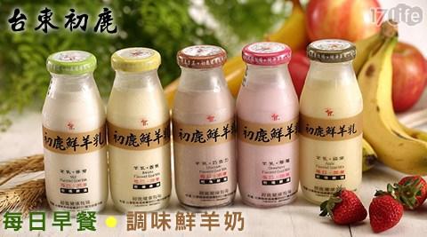 平均每瓶最低只要32元起(含運)即可購得【台東初鹿】每日早餐調味鮮羊奶12瓶/24瓶/48瓶(200ml/玻璃瓶),口味:巧克力/草莓/蘋果/香蕉/麥芽。