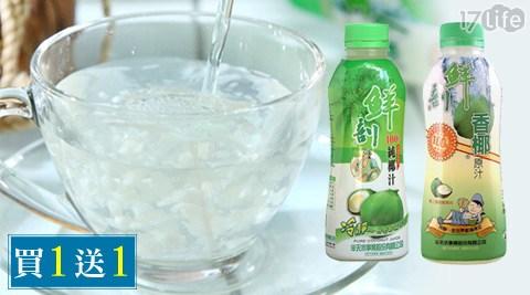 半天水-100%鮮剖純椰汁1217life 折價入+贈鮮剖100%純椰汁12入/香椰原汁12入(隨機出貨)