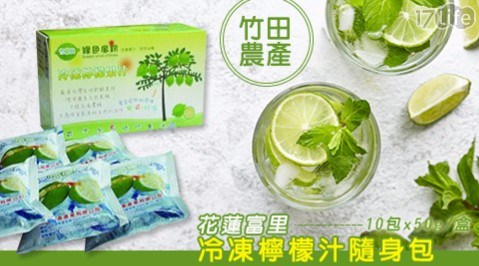 【竹田農產】花蓮富里冷凍檸檬汁隨身包(10包*50g/盒)