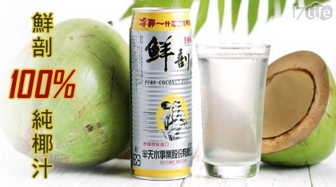 平均每瓶最低只要39元起(含運)即可享有【半天水】鮮剖100%純椰汁-黃金版易開罐(520ml)6瓶/12瓶/24瓶/48瓶。