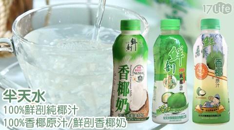 半天水-100%鮮剖純椰汁/鮮剖香椰原汁/鮮剖香椰奶