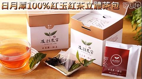 平均每入最低只要28元起(含運)即可購得【友創】日月潭100%紅玉紅茶立體茶包30入(2盒)/60入(4盒)/90入(6盒)/180入(12盒),規格:15入/盒。
