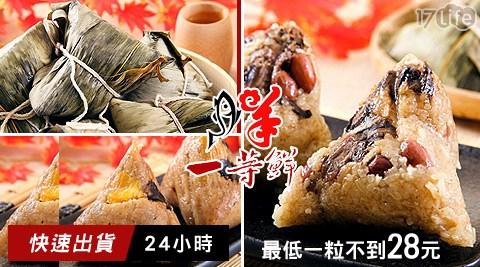 一等鮮-福滿養生粽/古早味南部水煮粽/古早味香菇蛋黃肉粽
