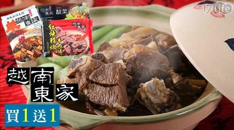 雙11/越南東家/羊肉爐/酸菜/白肉/火鍋