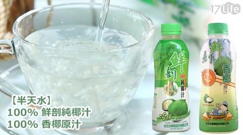 半天水/100%鮮剖純椰汁/100%香椰原汁