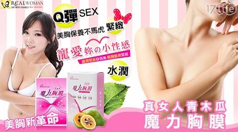 Realwoman/青木瓜/胸膜/保養