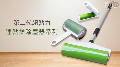 第二代超黏力連黏樂除塵器系列商品