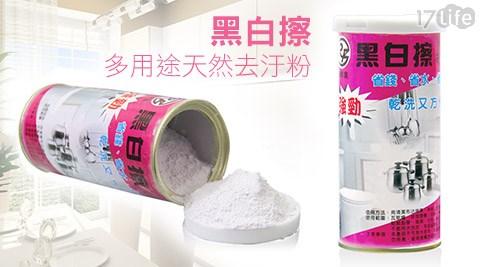 黑白擦/天然/去汙粉/清潔/打掃/大掃除