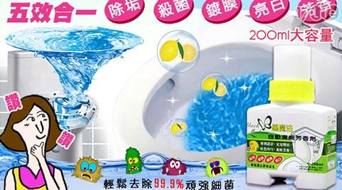 平均每罐最低只要165元起(含運)即可購得【黑魔法】自動潔廁芳香劑1罐/3罐/5罐/8罐(200ml/罐)。