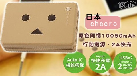 只要1,480元(含運)即可享有原價1,880元日本cheero原色阿愣10050mAh行動電源.2A快充只要1,480元(含運)即可享有原價1,880元日本cheero原色阿愣10050mAh行動電源.2A快充1入。