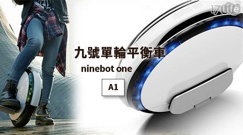 只要15,960元(含運)即可享有【Ninebot】原價16,800元ONE 9號單輪車(A1)只要15,960元(含運)即可享有【Ninebot】原價16,800元ONE 9號單輪車(A1)一台,保固一年。