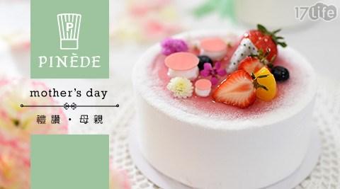 PINEDE/彼內朵/母親節/蛋糕/甜點