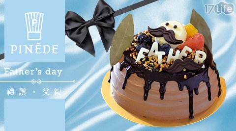 PINEDE/彼內朵/父親節/蛋糕/慶生/到店取貨/甜點/下午茶/千層蛋糕/生日蛋糕