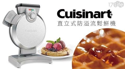 Cuisinart美膳雅-直立式防溢流鬆餅機(WAF-V100TW)