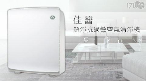 佳醫/超淨抗過敏空氣清淨機/AIR-05W/空氣清淨機/抗過敏