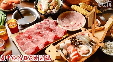 只要259元起即可享有【鼎中極品日式涮涮鍋】原價最高650元鍋物套餐:(A)單人豪華三鮮鍋物餐/(B)雙人豪華干貝海鮮鍋共享餐。
