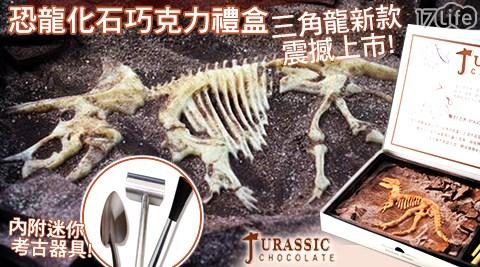 木匠手作-恐龍化石巧克力禮盒