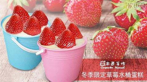 木匠手作-冬季限定草莓水桶蛋糕