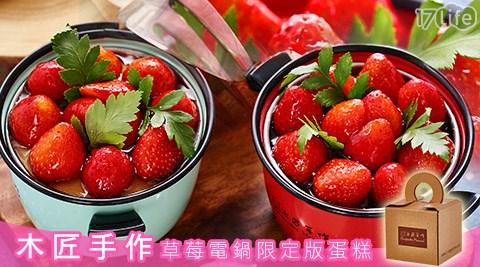 木匠手作-草莓電鍋限定版蛋糕