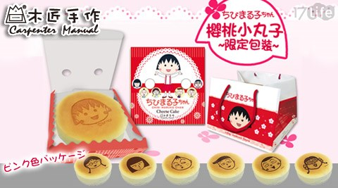櫻桃小丸子25週年x木匠手作聯名款-現烤起司蛋糕-歲末限定紅色版