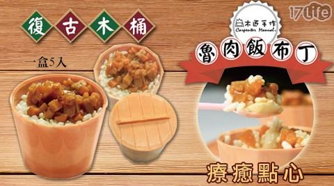 平均每入最低只要50元起(含運)即可享有【木匠手作】魯肉飯布丁療癒點心10入/20入/30入(5入/盒)。