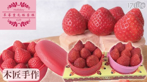 平均每盒最低只要269元起(含運)即可享有【木匠手作】喜籃草莓重乳酪蛋糕1盒/2盒/4盒/6盒/8盒(2入/盒,紅+粉紅各1)。
