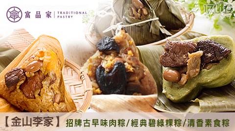 金山李家/招牌/古早味/肉粽/經典/碧綠/蘋果日報/評比/粿粽/清香/素食/粽/送禮/素粽