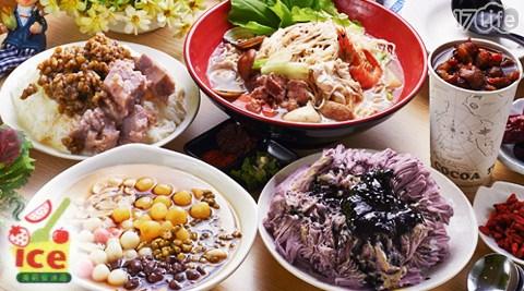 特别推荐:锅烧乌龙锅/锅烧卷卷面,杏仁茶,桂圆红枣,圆仔汤,综合烧仙草