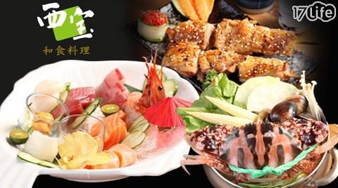西宝和食料理/日本料理/串燒/炸物/鍋物/生魚片/壽司/飲料