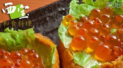 西宝和食料理/日本料理/串燒/炸物/鍋物/生魚片/壽司/飲料/涼麵/咖哩/豬排/牛/味噌/芥茉燒霜/生魚片