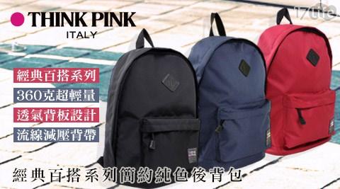 THINK PINK義大利品牌-經典百搭系列簡約純色後背包