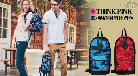 THINK PINK-義大利品牌幻彩系列-第二代加強版單雙肩兩用後背包
