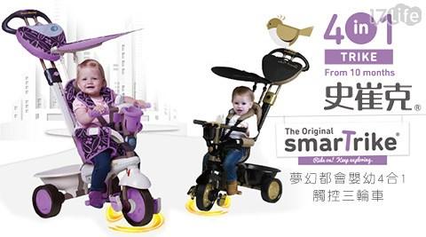 sma台新信用卡17liferTrike 史崔克-英國夢幻都會嬰幼4合1觸控三輪車