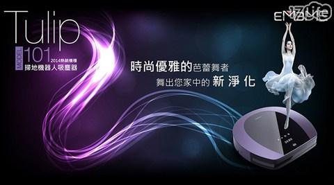 平均最低只要10,900元起(含運)即可享有【EMEME】掃地機器人吸塵器第二代(Tulip101)(優雅紫)平均最低只要10,900元起(含運)即可享有【EMEME】掃地機器人吸塵器第二代(Tulip101)(優雅紫)1入/2入,享吸塵器1年保固+鋰電池半年保固,購買每入再加贈價值$3220專用耗材-奈米銀HEPA雙效濾棉(4片裝)3組+尼龍側刷(8支裝)2組+可水洗超細纖維拖布(4片裝)2組!