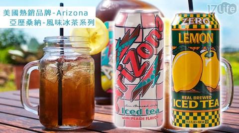 平均每瓶最低只要45元起(含運)即可購得【美國熱銷品牌 Arizona亞歷桑納】風味冰茶系列任選6瓶/12瓶/24瓶/48瓶(458ml/瓶)。口味:蜜桃風味冰茶/檸檬風味冰茶!