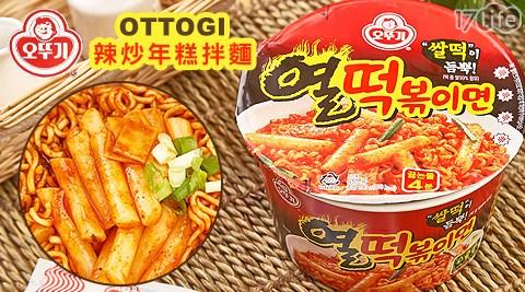 韓17life現金券分享國不倒翁OTTOGI-辣炒年糕拌麵