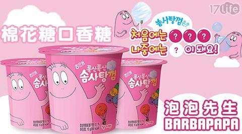 平均每入最低只要59元起(含運)即可享有【BARBAPAPA】泡泡先生棉花糖口香糖5入/10入/20入。