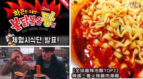 平均每包最低只要35元起(含運)即可購得【全球最辣泡麵TOP2】韓國三養火辣雞肉湯麵10包/20包/40包(145g/包)。