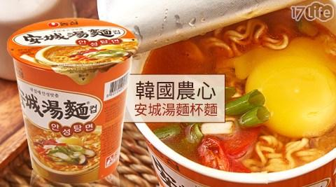 韓國農心-安城湯麵杯麵