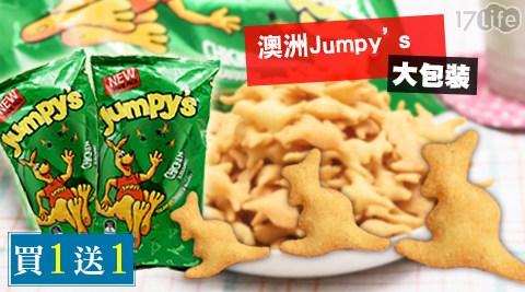 平均每包最低只要59元起(含運)即可購得【澳洲Jumpy's】3D袋鼠造型歡樂洋芋餅乾(雞汁口味)6包/12包(100g/包)。買6包加碼贈4包、買12包加碼贈12包!