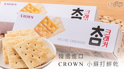 平均最低只要7元起(含運)即可享有【韓國進口CROWN可瑞安】小蘇打餅乾:36包/72包/144包。