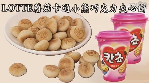 進口/零食/點心/下午茶/隨手杯/咖啡/茶點/韓國/LOTTE/蘑菇/卡通/小熊/巧克力/夾心/餅杯/餅干/同樂會