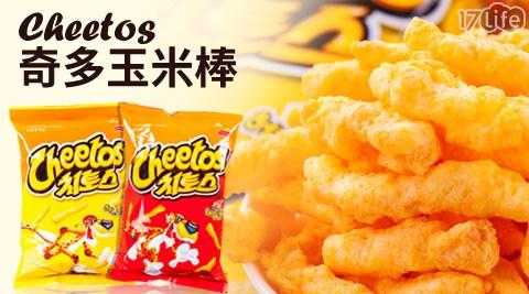 Cheetos奇多-玉米棒
